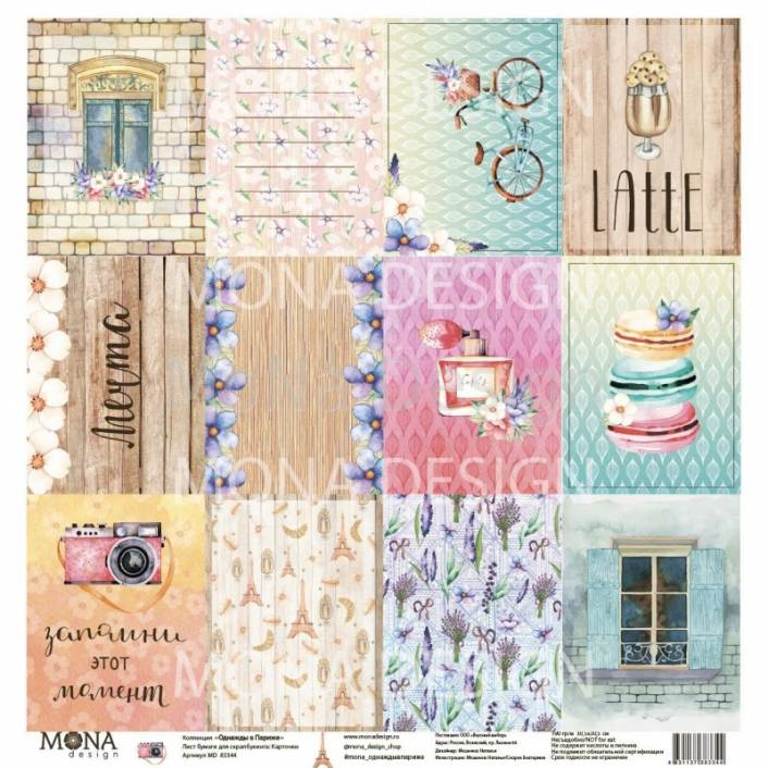 PAPEL 30X30 CARD SHEET - ONCE IN PARIS. MONA DESIGN